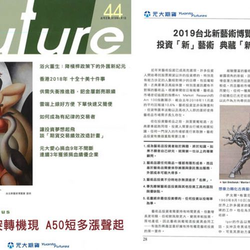 fabio-hurtado-new-press-future-taiwan (13)